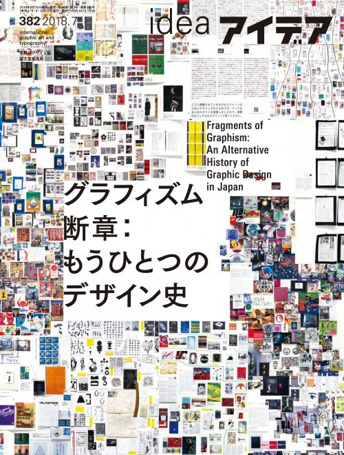 12 Majalah Seni dan Desain Kreatif yang Terbaik